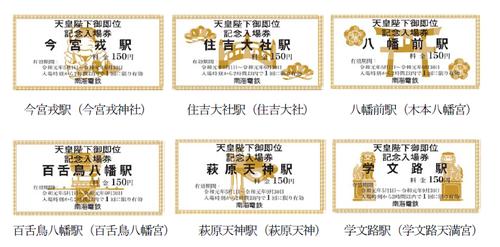 nankai_reiwa_ticket