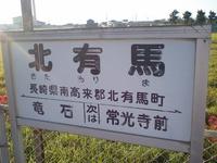 島原鉄道 北有馬駅 駅名標