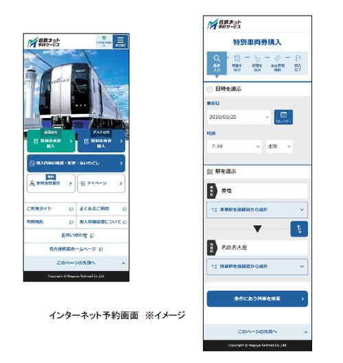 meitetsu_webreservation_20190326