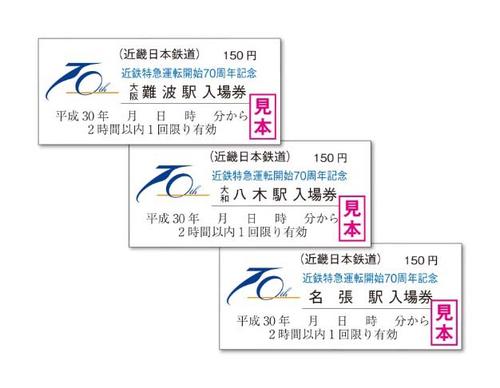 kintetsu_70th_ticket