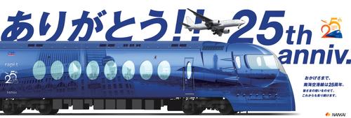 nankai_airportline_25th_image