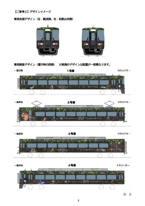 nankai_hyde_southern_03
