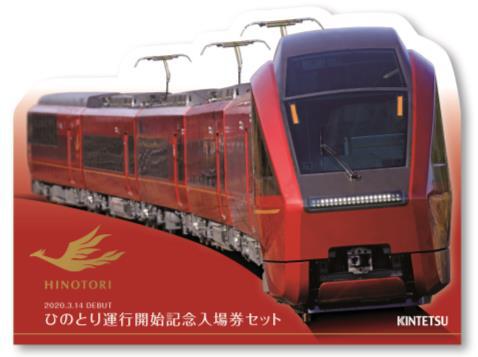 kintetsu_hinotori_platformticket_1