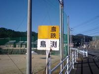 島鉄バス停(県営バス撤退後)