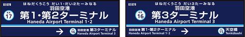 keikyu_haneda_airport_terminal_3