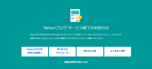 yahoo_blog_close_information