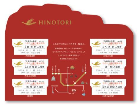 kintetsu_hinotori_platformticket_2
