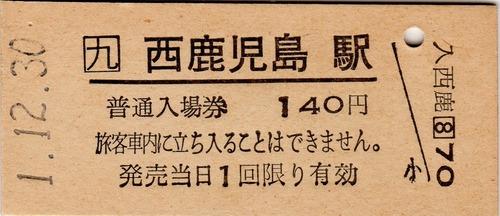 img366-nishikagoshima