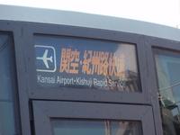 223系方向幕(関空・紀州路快速)