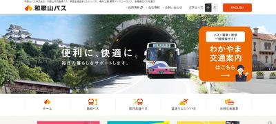 wakayamabus_web