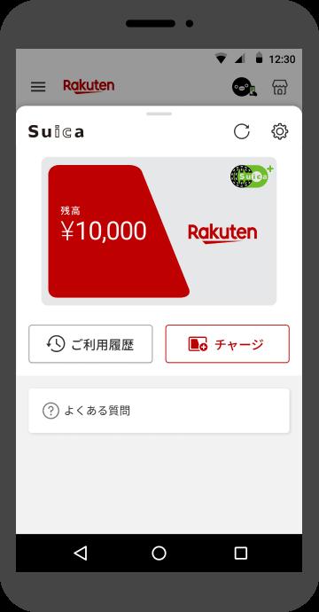 rakuten_pay_suica