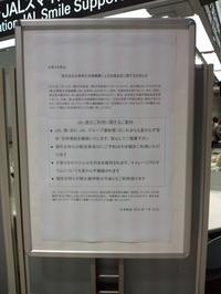 JAL会社更生お知らせ(関西空港)