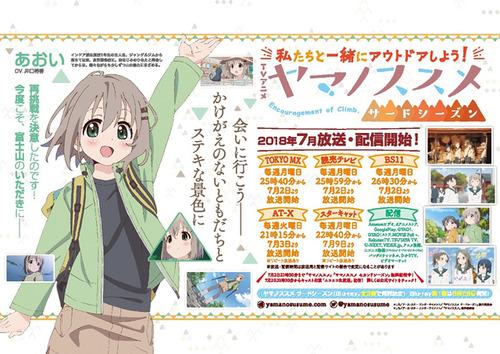 seibu_yamanosusumetrain