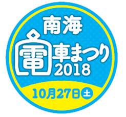 nankai_densha_festival_2018