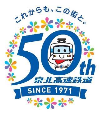 srw_50th_logo