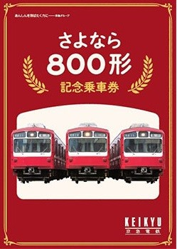 keikyu_800_farewellticket