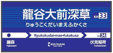 keihan_ryukokudai-mae-fukakusa_stn