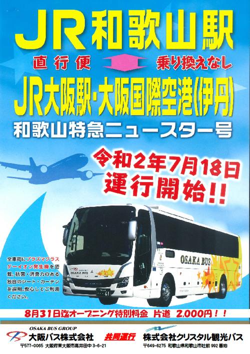 wakayama_newstar