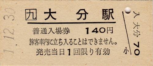 img366-oita