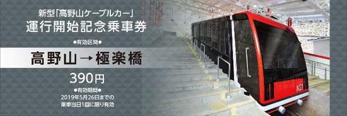 nankai_newcablecar_ticket