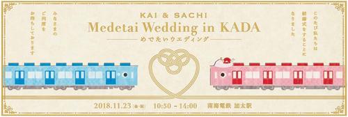 nankai_medetai_wedding
