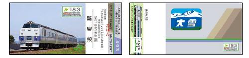 jrh_dc183_ticket