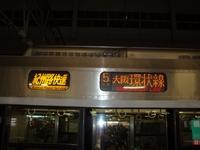 223系紀州路快速大阪環状線方面サボ