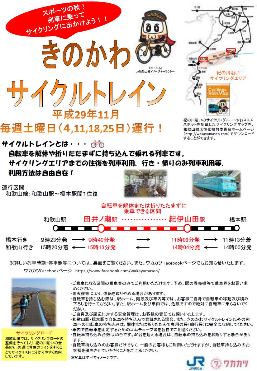 Jr西日本和歌山線きのかわサイクルトレインを運行2017年11月の