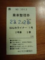 CA3F0889