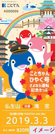 kotoden_hiyakugou_farewellticket