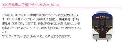keihan_3000_rakuraku