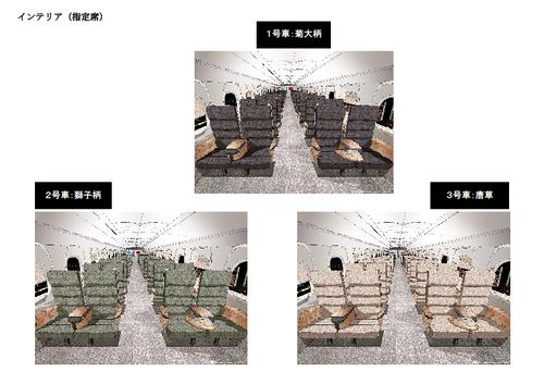 jrkyushu_kamome_n700s_interior_reserved