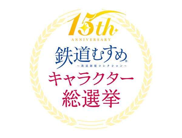 tetsumusu_15th_election