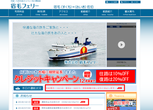 sukumoferry_web