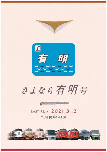 jrkyushu_ariake_farewellticket_frontpage