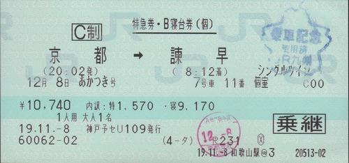 img368-akatsuki