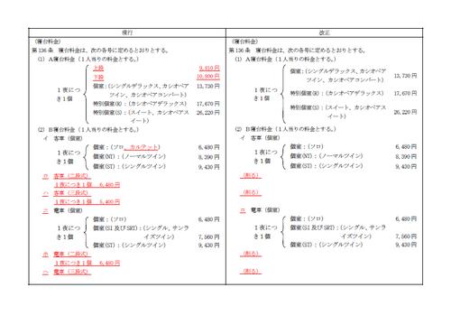jrc_ticketrule_20190316_01