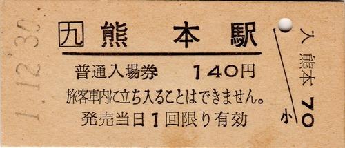 img366-kumamoto