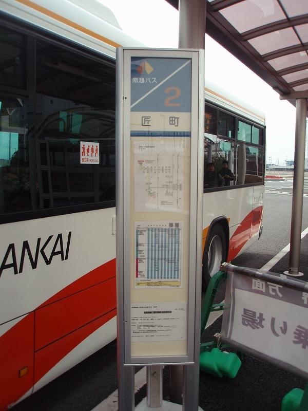 南海 バス 新 時刻 表