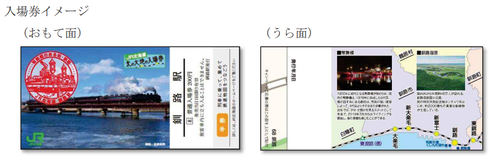 jrhokkaido_kitanodaichi_1