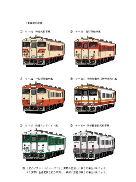 jrhokkaido_dc40_colors