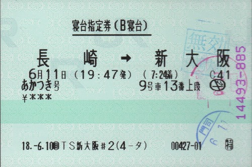 img370-akatsuki2