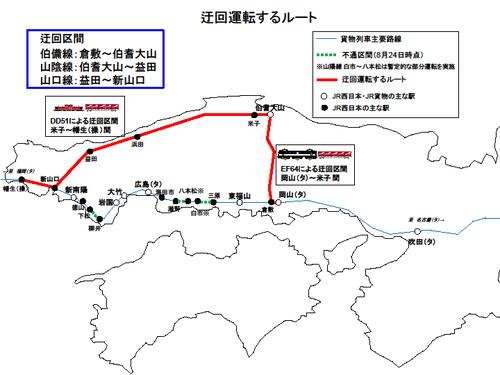 jrw_jrf_sanin_freighttrain