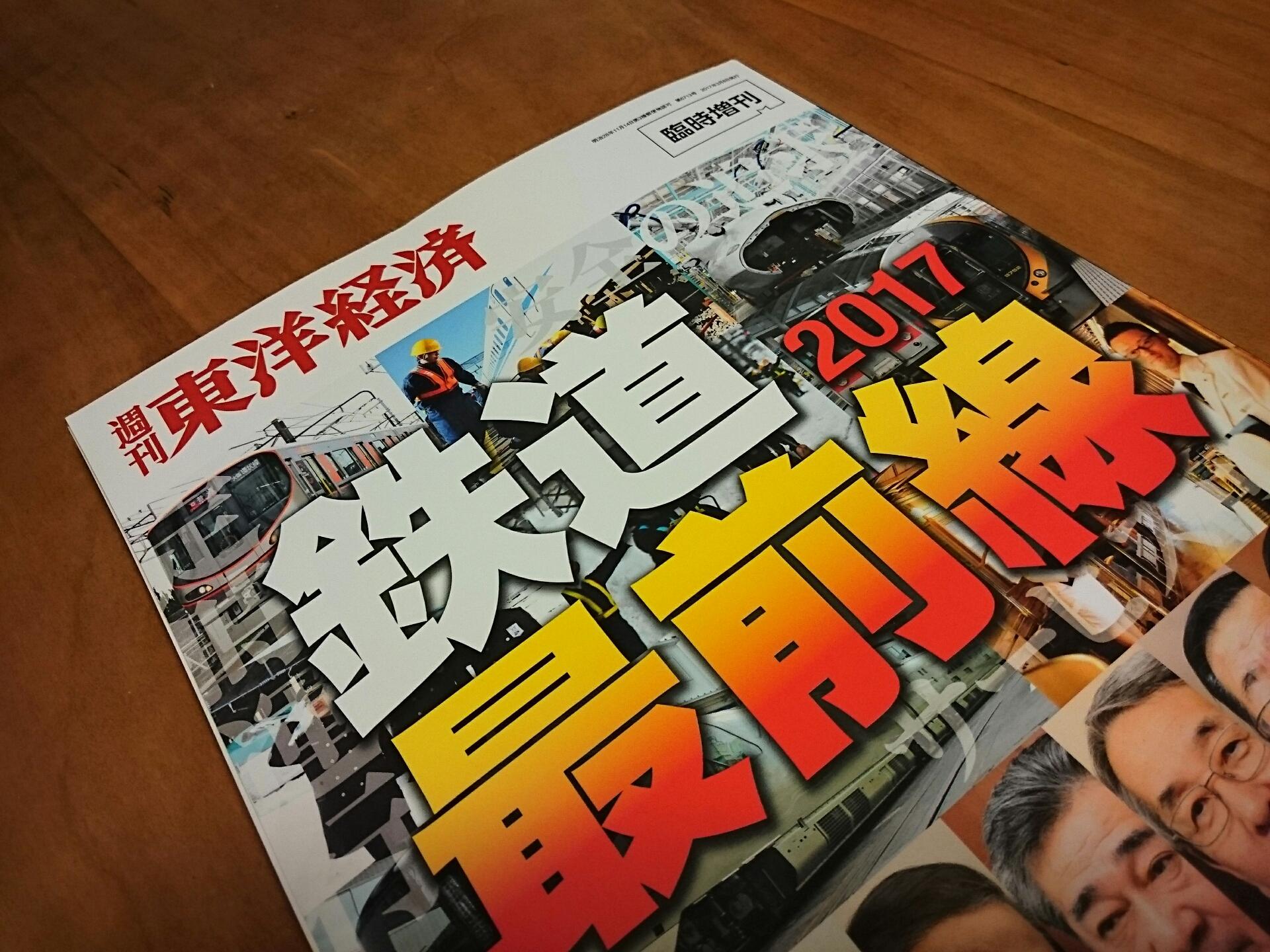 週刊東洋経済臨時増刊「鉄道最前線2017」を読む : 阪和線の沿線 ...