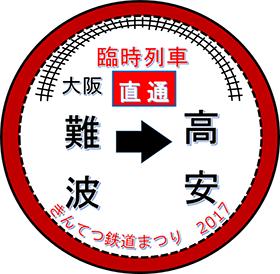 kintetsu_dia_tetsudomatsuri2
