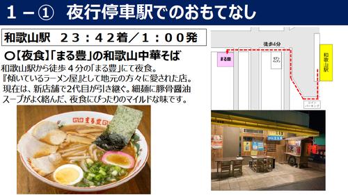 westexpgina_kinan_omotenashi_wakayama