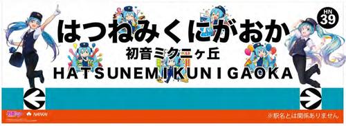 nankai_miku_mikunigaoka