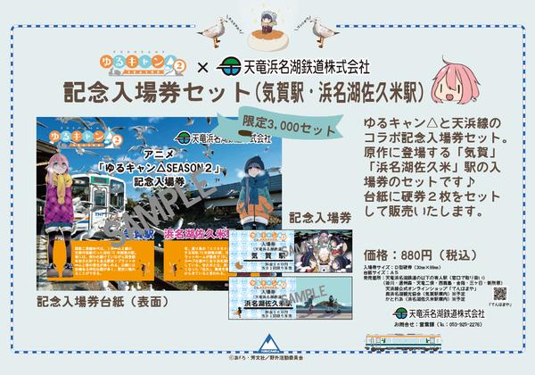 tenhama_yurucamp_platformticket