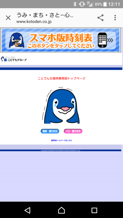 Screenshot_20170807-121129