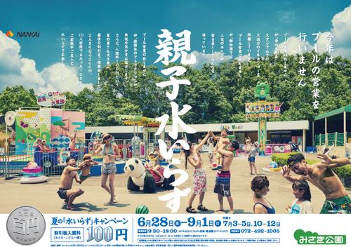 nankai_misakikoen_2019summer
